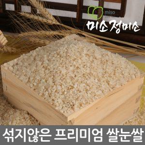 2019년햅쌀 일품 쌀눈쌀 5kg